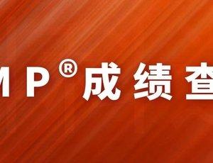 【成绩查询】2020年9月PMP®考试