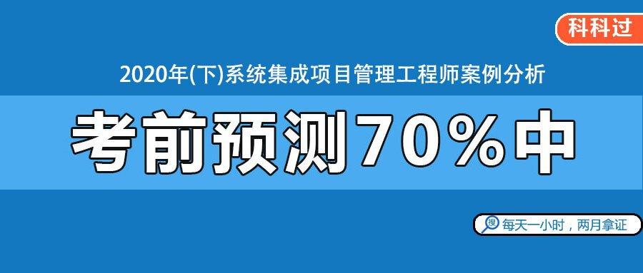 【预测70%】2020年(下)案例分析题考试范围