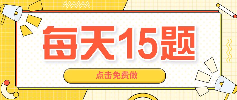 【每天15天】PMP®章节练习