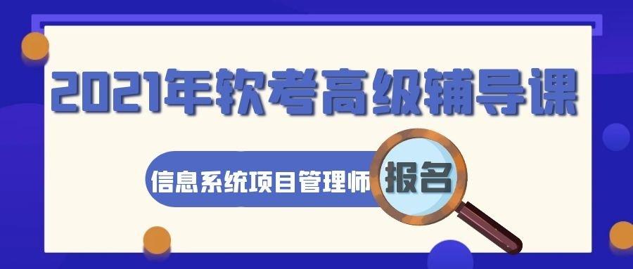 2021年上半年信息系统项目管理师考试辅导课——强哥