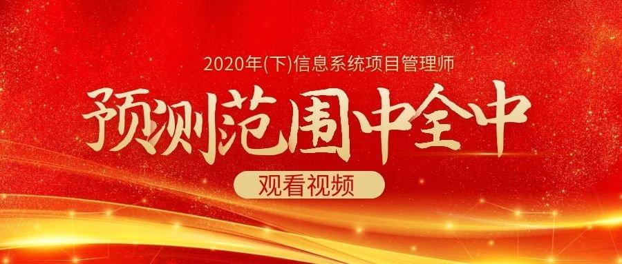【预测全中】2020年(下)案例分析和论文