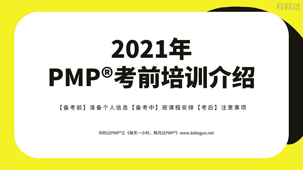 2021年9月PMP®招生简章