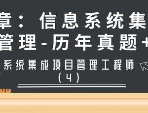 系统集成项目管理工程师第2章-章节练习题(4)