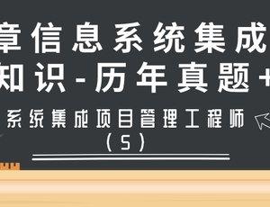 系统集成项目管理工程师第3章-章节练习题(5)