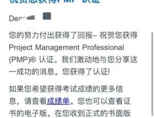 2020年12月PMP®考试成绩什么时候出来