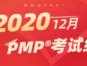 2020年12月PMP®考试圆满结束