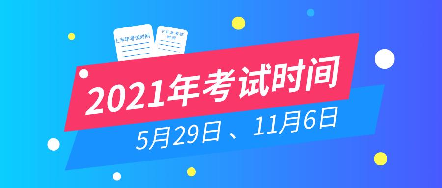 2021年软考考试时间公布