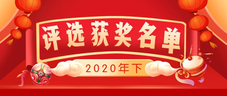 科科过网有关2020下半年征文获奖名单公布啦!