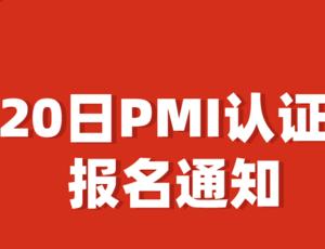关于2021年6月20日PMI认证考试的报名通知