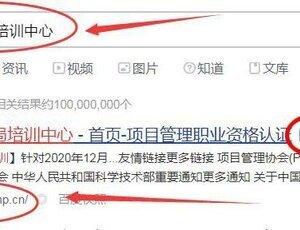 2021年6月PMP®中文报名操作流程