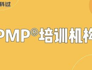 PMP®培训机构