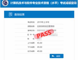 科科过圆了我的信息系统项目管理师梦【45,49,49】
