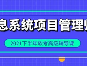 2021年下半年信息系统项目管理师考试辅导课——强哥