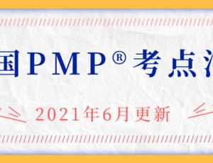 2021年6月PMP®考点