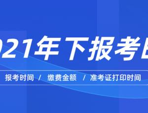 2021年下软考报名入口及打印准考证时间表(全国)