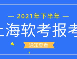 2021下半年上海软考报名条件及要求