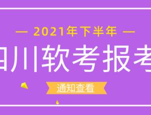 2021下半年四川软考报名条件及要求