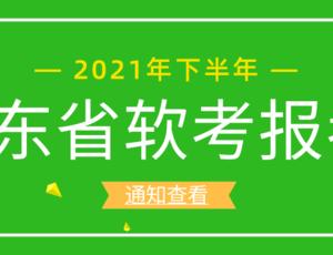 2021下半年广东软考报名条件及要求