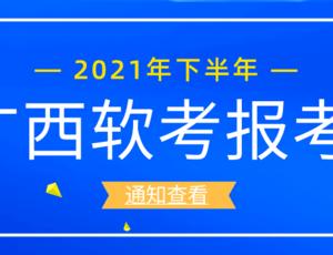 2021下半年广西软考报名条件及要求