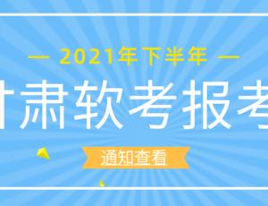 2021下半年甘肃软考报名条件及要求