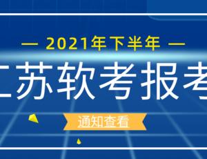 2021下半年江苏软考报名条件及要求