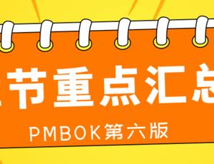 PMBOK各章知识点汇总