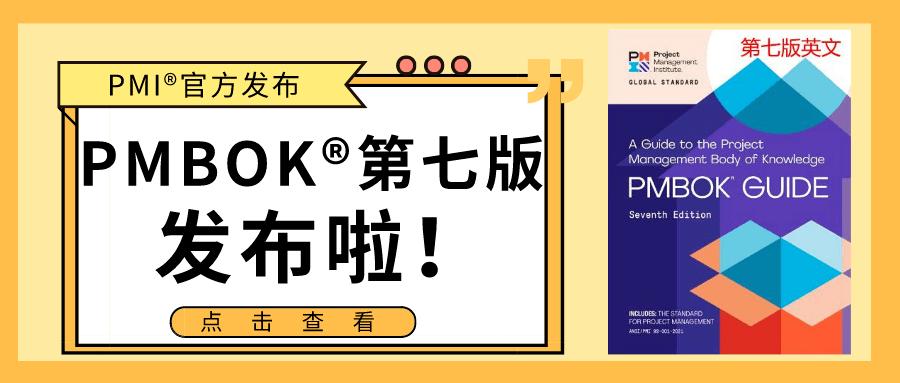 PMBOK指南第七版发布啦