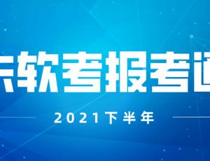 2021年下半年山东软考报名通知