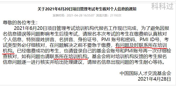 QQ截图20210719104505