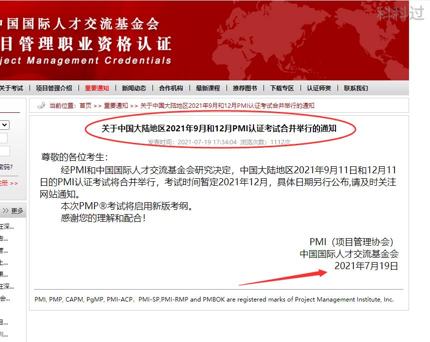 QQ截图20210719175049