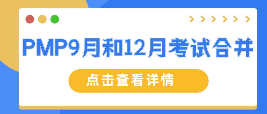 关于中国大陆地区2021年9月和12月PMI认证考试合并举行的通知