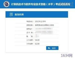 21上系统集成项目管理工程师最新备考经验【58,62】
