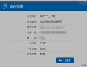 21上信息系统项目管理师最新备考经验【57,58,49】