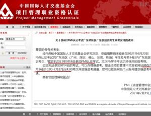 关于原6月PMI认证考试广东地区及广东旅居史考生延考安排的通知