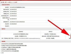 9月4日广东PMP®考试各考点准考证打印时间入口汇总