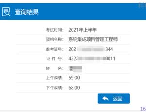 高分过系统集成项目管理工程师备考经验【59,68】